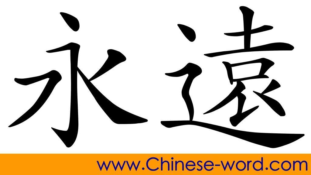 Chinese word: forever, eternal, everlasting