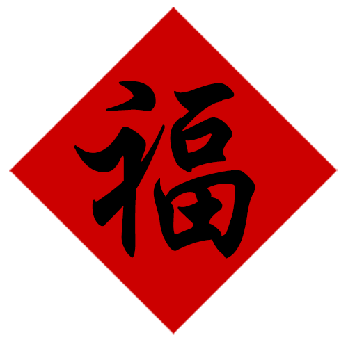 Chinese symbol 福 Fortune