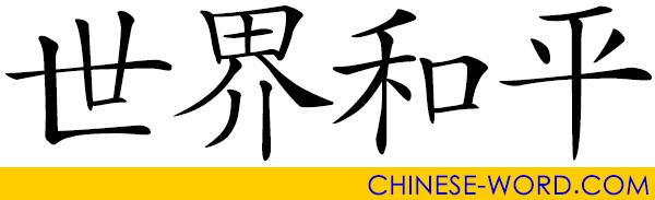 Chinese idiom: World Peace