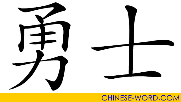 Chinese word: brave fighter, brave warrior