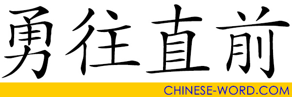 Chinese idiom: advance bravely; march fearlessly onward