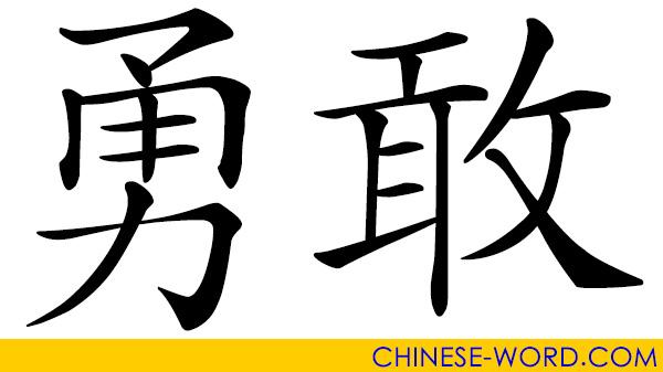 Chinese word: brave; daring; valiant
