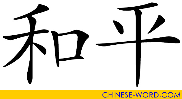 Chinese word: PEACE