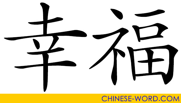Chinese word: well-being, felicity in marriage