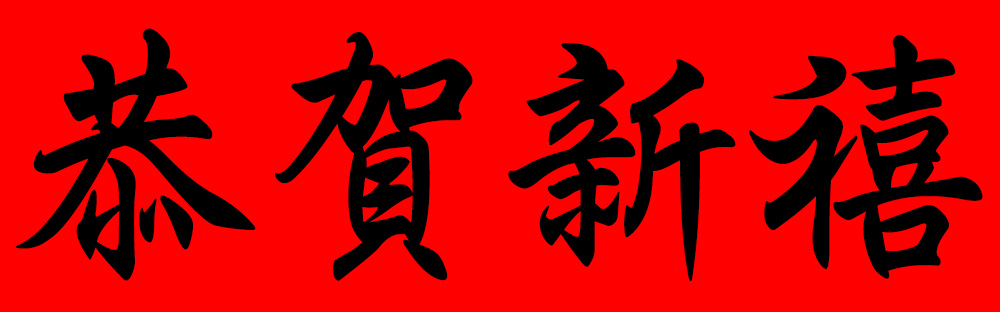 Chinese words: Happy New Year