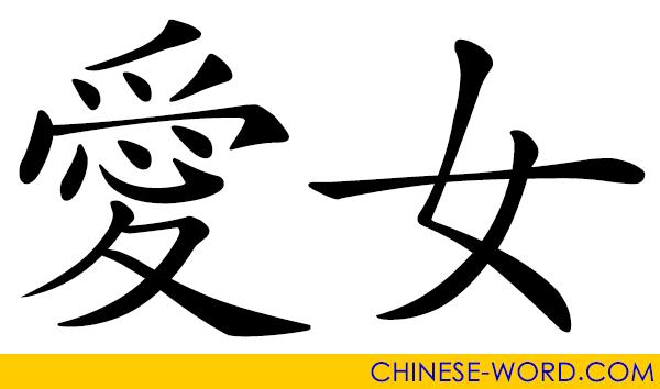 Chinese word: beloved daughter