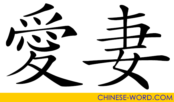 Chinese word: beloved wife