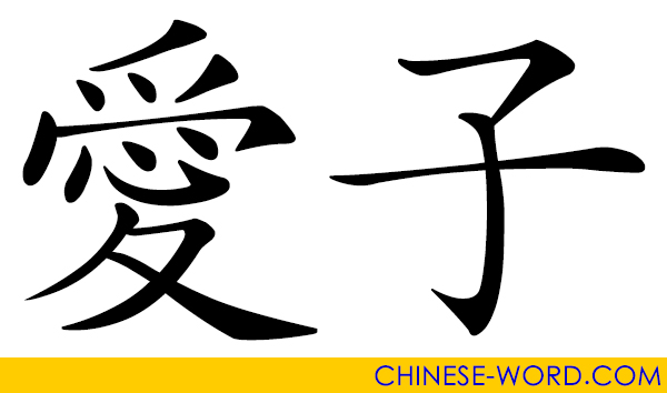 Chinese word: beloved son