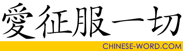 Chinese idiom: Love Conquers All.