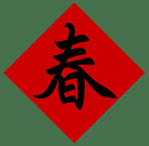 Chinese symbol: spring season