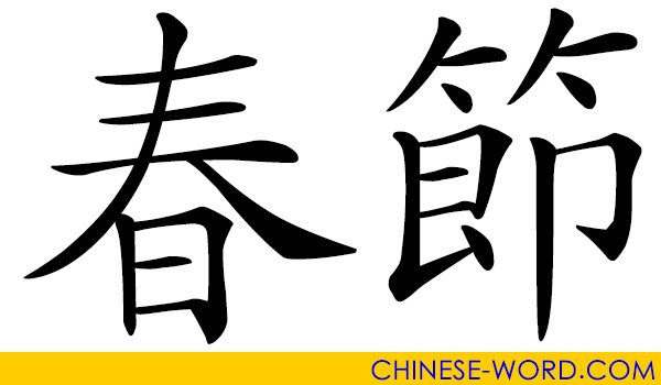 Chinese word: Spring Festival; Chinese New Year's Day