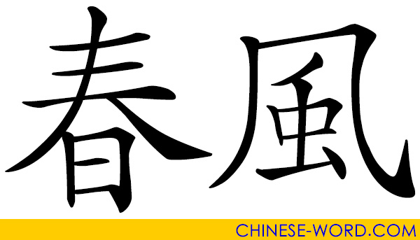 Chinese word: spring breeze