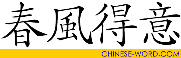Chinese idiom: flushed with success; ride on the crest of success
