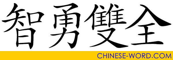 Chinese idiom: wisdom and bravery; intelligent and brave