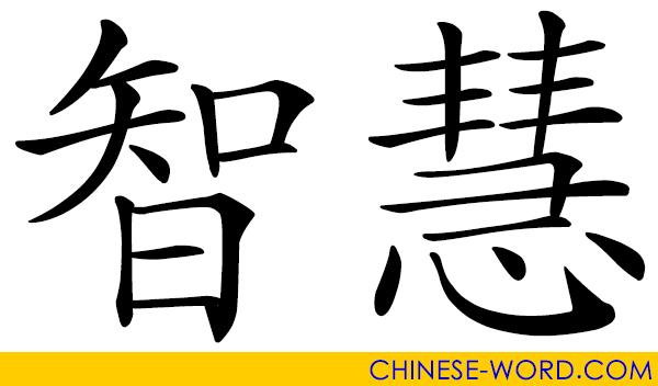 Chinese word: wisdom