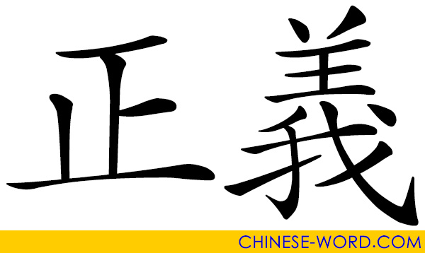 Chinese word: justice, justness; rightfulness, righteousness