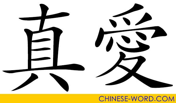 Chinese word: true love