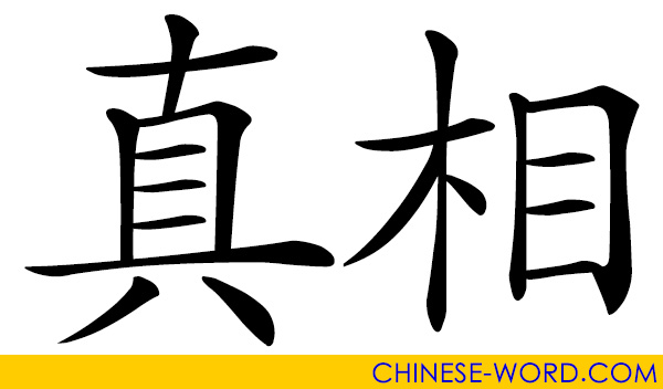 Chinese word: truth; fact