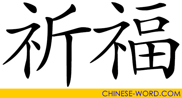 Chinese word: pray for blessings