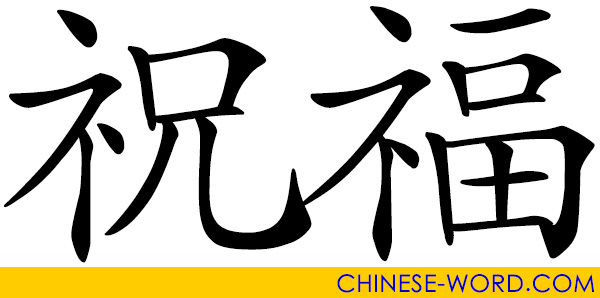 Chinese word: to bless; blessing; best wishes