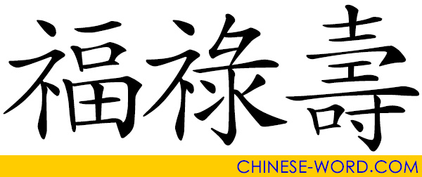 Chinese symbols: Fortune, Prosperity, Longevity