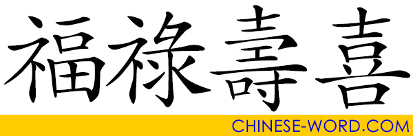 Chinese symbols: Fortune, Prosperity, Longevity, Happiness
