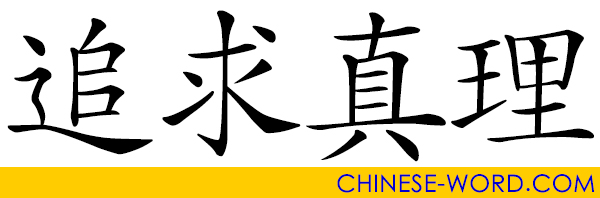 Chinese idiom: pursuit of truth