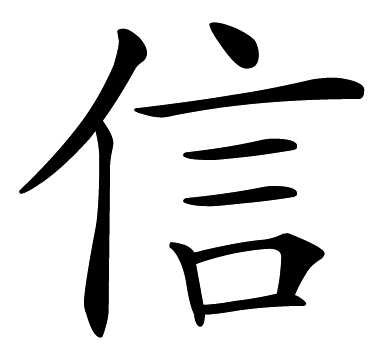 Chinese symbol: faith, trust, believe