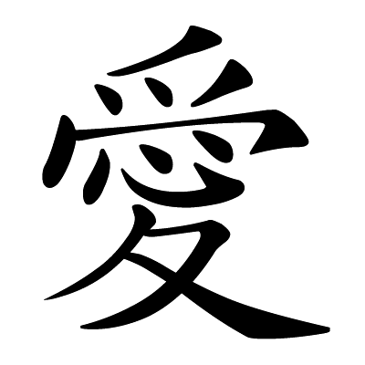 Chinese symbol: love