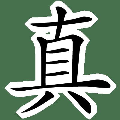 Chinese symbol: true, real, genuine