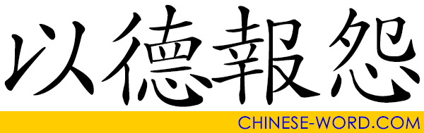 Chinese idiom: 以德報怨 return good for evil; render good for evil; repay evil with kindness