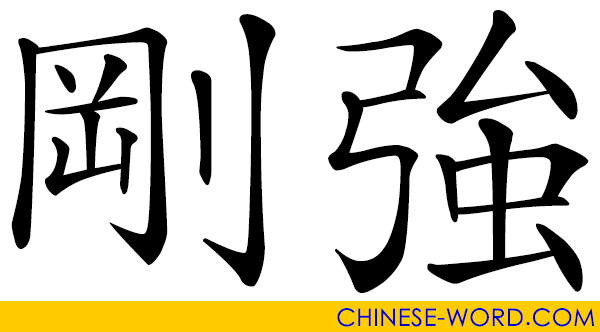 Chinese word: 剛強 firm and resolute; tough and strong; courage in adversity