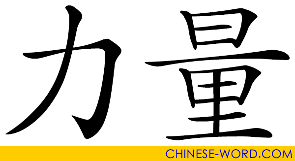 Chinese word: 力量 strength; physical strength; force or power to do