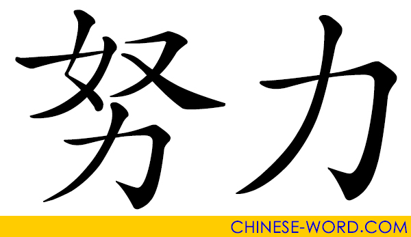 Chinese word: 努力 efforts; to exert, strive