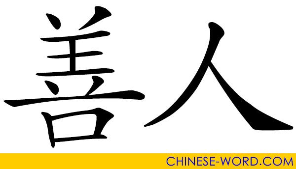 Chinese word: 善人 samaritan; philanthropist; charitable person