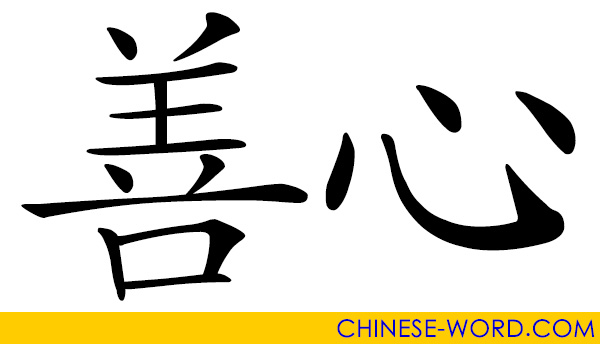 Chinese word: 善心 charitable heart; compassionate heart