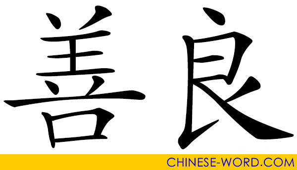 Chinese word: 善良 kind-hearted; good-natured