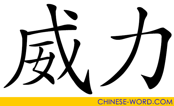 Chinese word: 威力 power; mighty power; formidable force