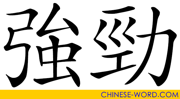 Chinese word: 強勁 forceful; full of strength; strong and assertive; vigorous and powerful