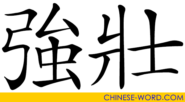 Chinese word: 強壯 strong; sturdy; robust; vigorous