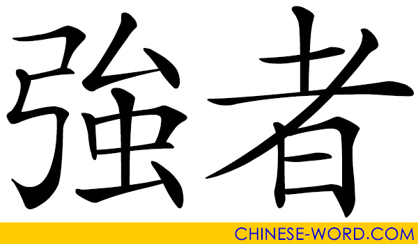 Chinese word: 強者 strong person; person of courage