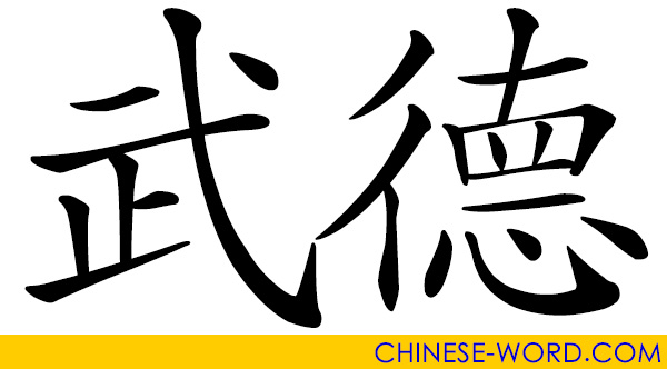 Chinese word: 武德 martial virtue; martial ethics