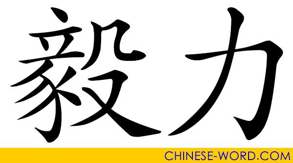 Chinese word: 毅力 perseverance