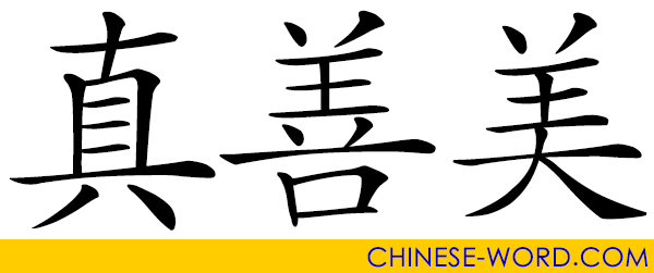 Chinese idiom: 真善美 true, good, and beautiful; truth, goodness, and beauty