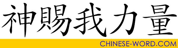 Chinese idiom: 神賜我力量 God give me strength.