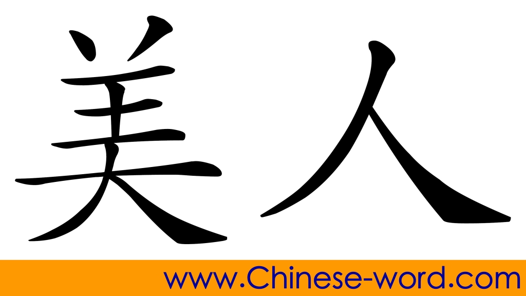 Chinese word: 美人 a belle; a beauty; beautiful woman