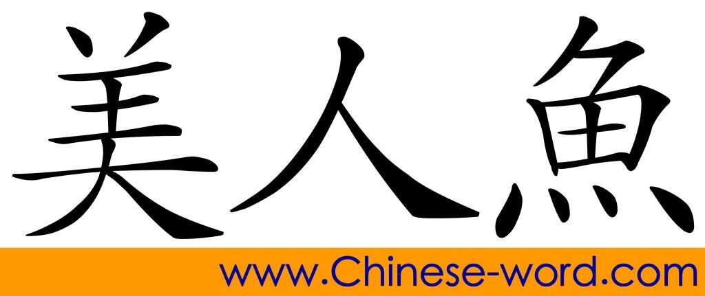 Chinese word: 美人魚 mermaid