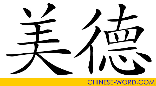 Chinese word: 美德 virtue; goodness; moral excellence
