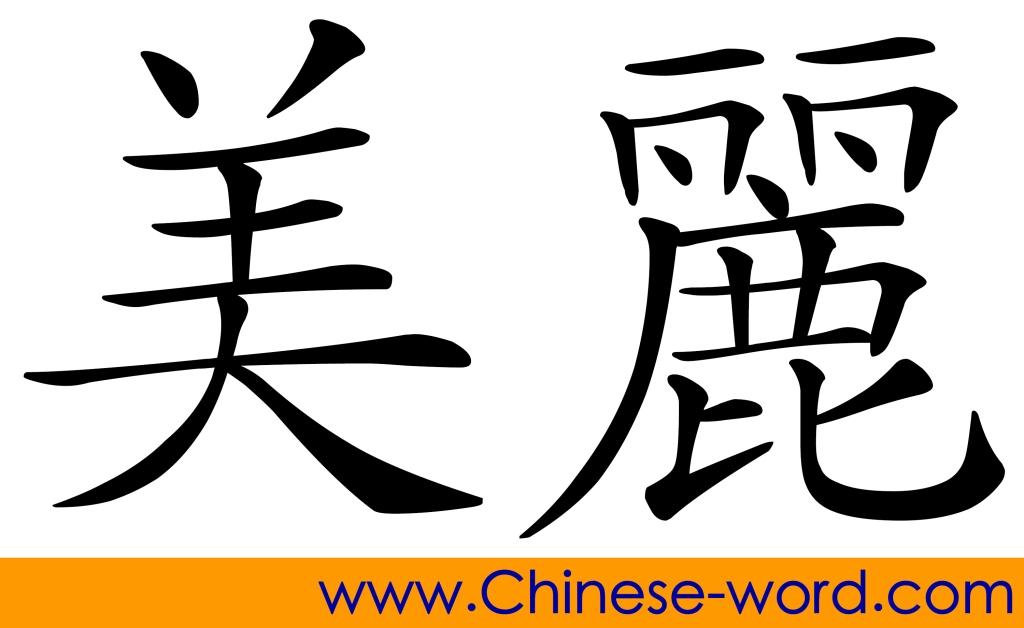Chinese word: 美麗 pretty; beautiful