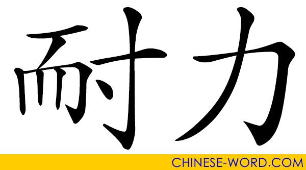 Chinese word: 耐力 durability; endurance